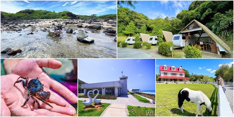 【北海岸景點懶人包】北海岸好吃好玩15個景點,北海岸行程規劃一日遊,北海岸飯店住宿推薦