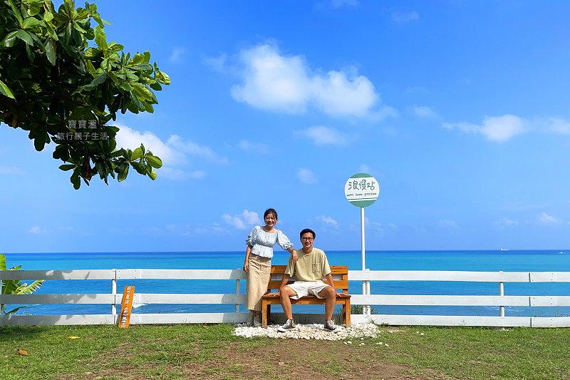 花蓮海景第一排》浪慢咖啡,在藍色太平洋吃下午茶,吹海風盪鞦韆