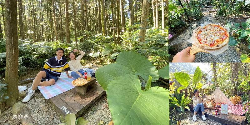 新竹北埔 森窯have a Picnic,森林野餐吃手工窯烤披薩, 野餐墊免費借