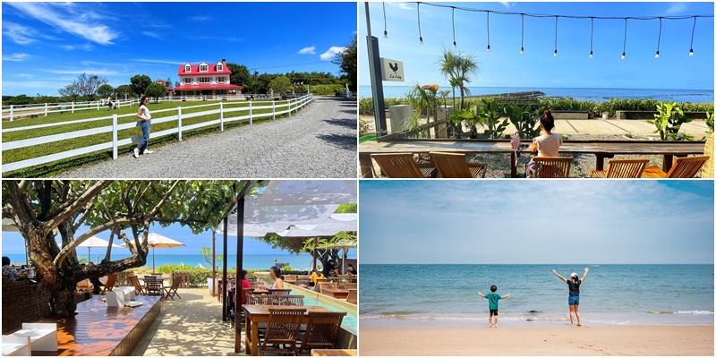 新北三芝景點一日遊 | 最新海上觀景平台、西部牛仔莊園、海景咖啡館、淺水灣戲水沙灘,通通一起玩一天