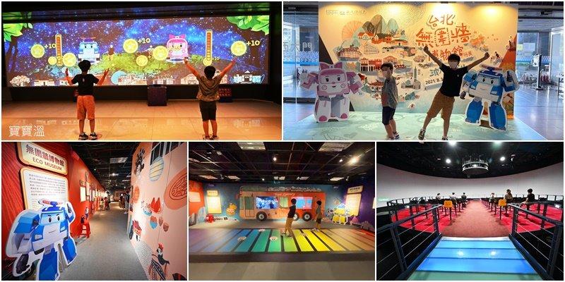 「台北無圍牆博物館特展─波力玩台北」~台北探索館免費參觀, 互動設施好有趣