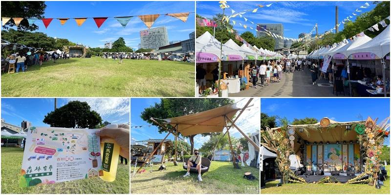 2021森林市集|台北華山文創園區熱鬧展開,超過60攤位五大主題亮點,森林探險闖關拿好禮