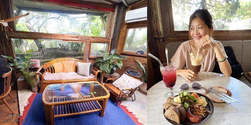 花蓮七星潭 | 龍宮咖啡館,老宅裡吃早午餐、喝下午茶就是放鬆