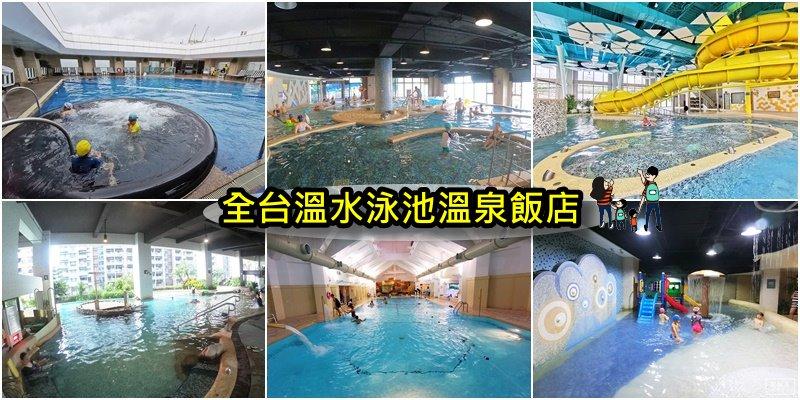 冬天也能玩水! 全台溫水泳池溫泉飯店,12間實際入住精選,趕快收藏吧!