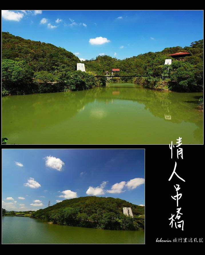 [ 遊記 ] 遊湖觀海–基隆情人湖