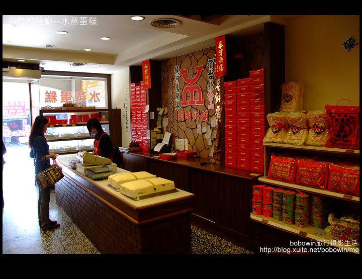 [ 美食 ] 新竹城隍廟–淵明餅舖水蒸蛋糕