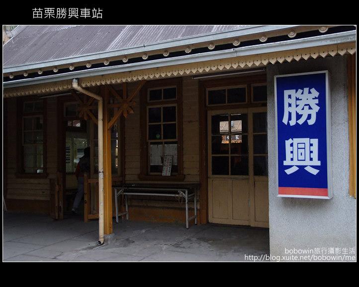 [ 遊記 ] 苗栗三義勝興車站
