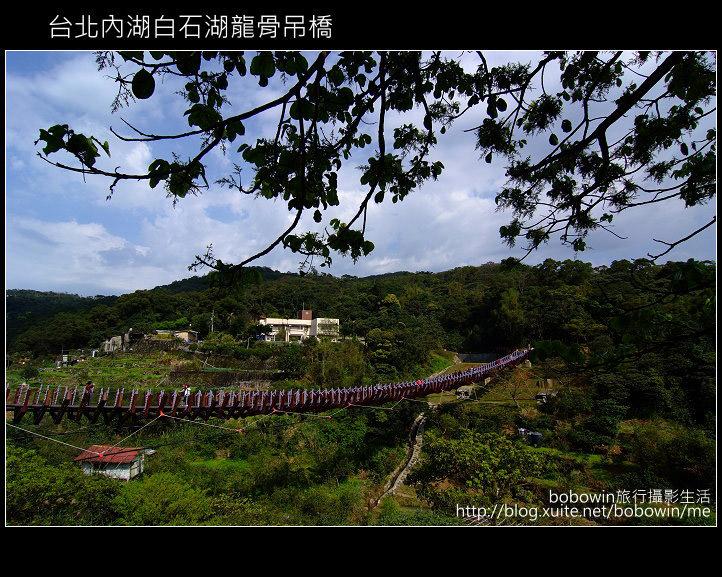 [ 台北 ] 內湖白石湖吊橋(龍骨吊橋)