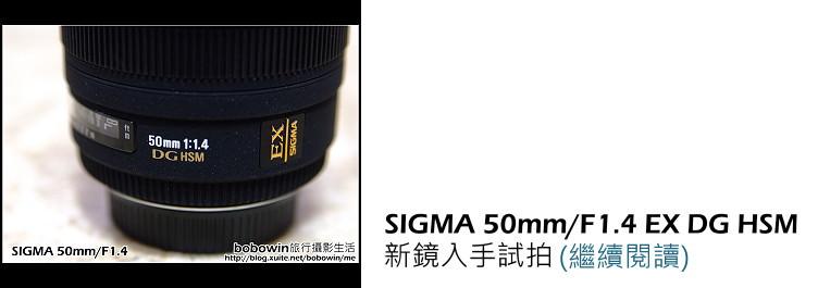 [ 攝影器材 ] SIGMA 50mm/F1.4 EX DG HSM試拍