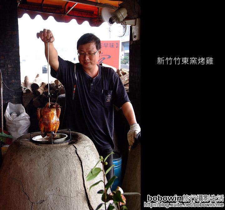 [ 特色餐廳 ] 新竹芎林窯烤雞