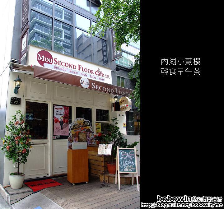 [ 內科美食 ] 台北內湖小貳樓 Brunch 午茶 輕食