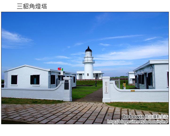 [台灣極東點] 台北貢寮~三貂角燈塔