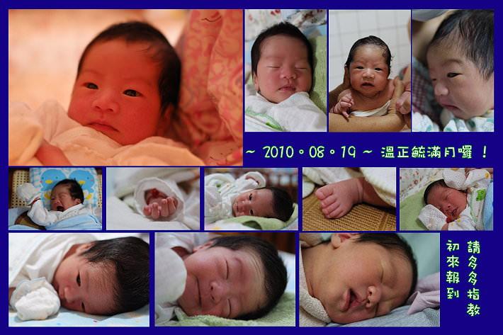[ My Son ] 部落格新成員~小福寶滿月了