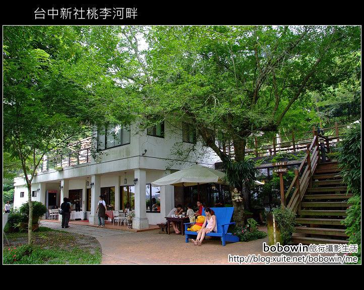 [ 台中好吃 ] 新社桃李河畔~景觀餐廳