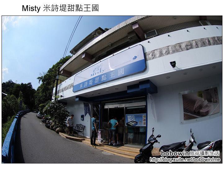 [ 九份美食 ] 台北瑞芳~米詩堤甜點王國(黃金地瓜泡芙)