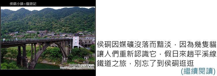 [ 台北好玩 ] 瑞芳侯硐~平溪線鐵道之旅