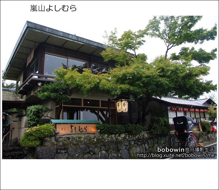 [ 關西京都自由行 ] Day2 part3  嵐山よしむら(午餐)–>嵐山渡月橋