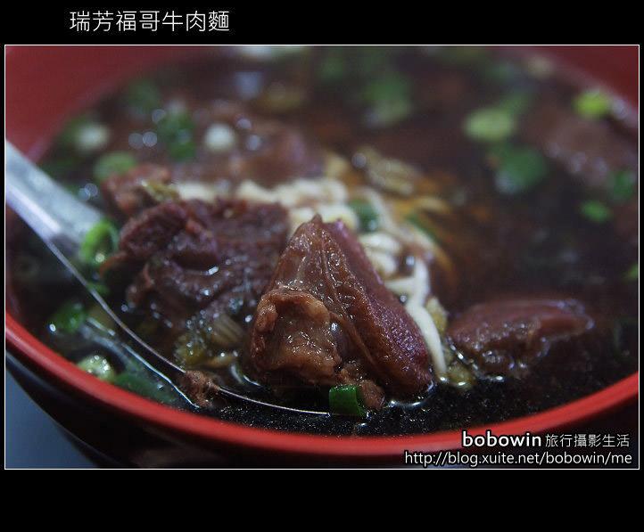 [ 新北市好吃 ] 瑞芳福哥牛肉麵