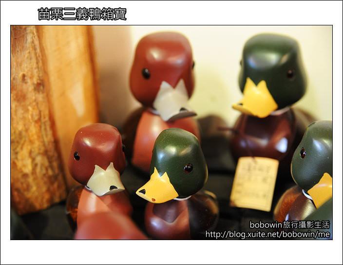 [ 苗栗好玩 ] 三義鴨箱寶~彩繪木鴨DIY