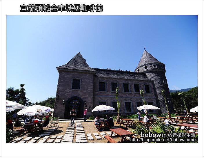 [ 宜蘭好玩 ] 頭城金車城堡咖啡館