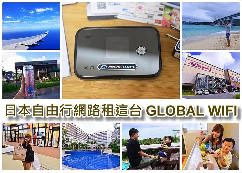 【2020日本吃到飽網路分享器】 Global WIFI 最新優惠~ 沖繩獨家景點測試、泰國、韓國、香港‧歐洲也都能借