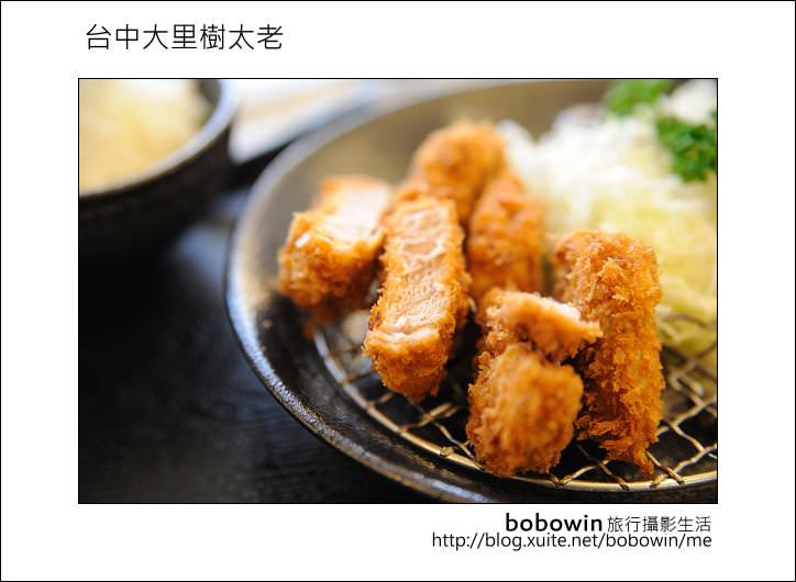 [ 台中美食景點 ] 大里樹太老~平價日式定食