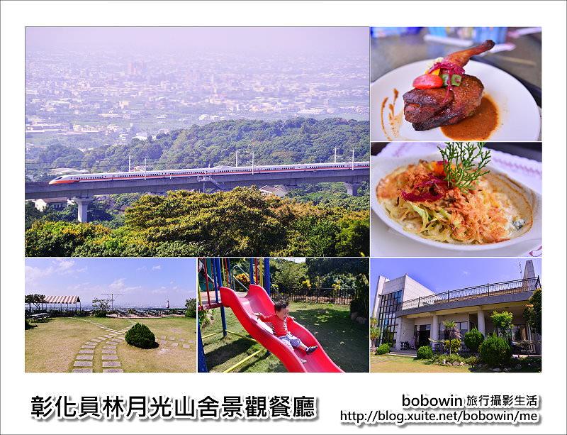 《 彰化 》月光山舍庭園景觀餐廳~高鐵景觀餐廳 180度廣角彰化夜景