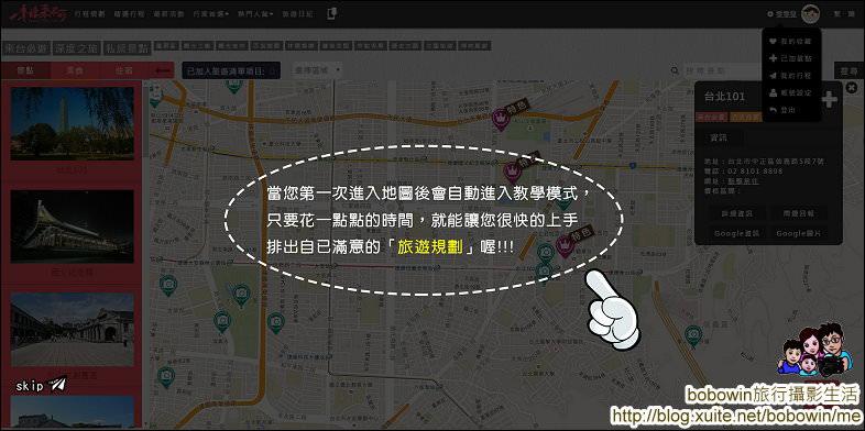 官網_02.jpg - 新竹一日遊兩日遊行程規劃