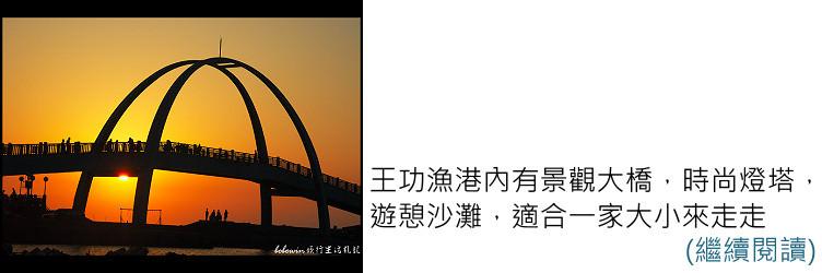 [ 遊記 ] 彰化王功漁港