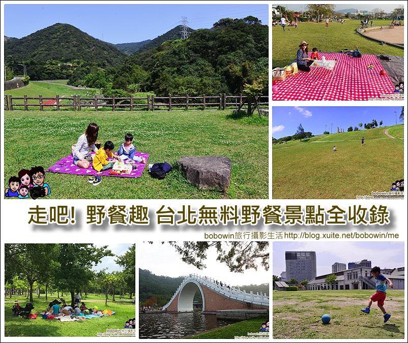 台北野餐景點.jpg - 全台野餐景點