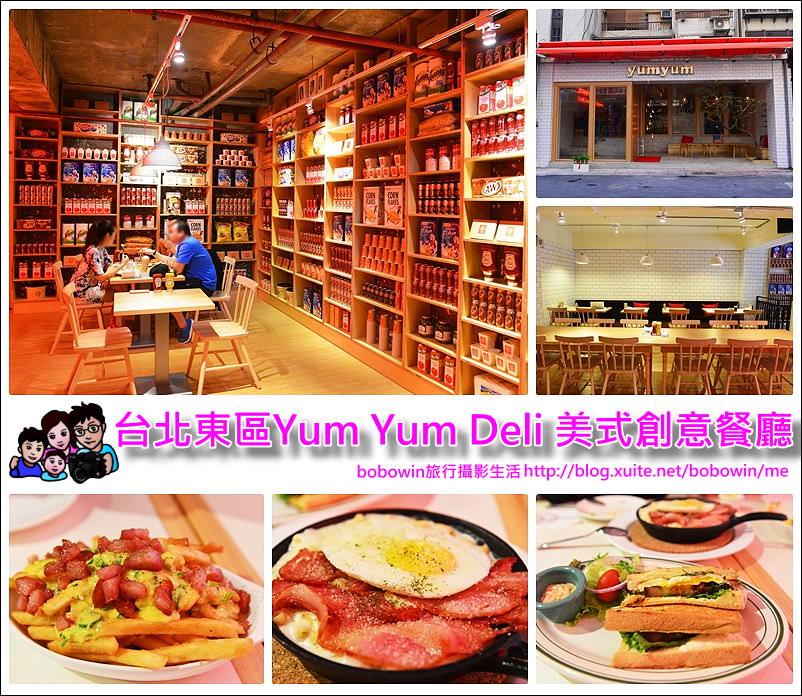 封面.jpg - 台北東區Yum Yum Deli美式創意餐廳