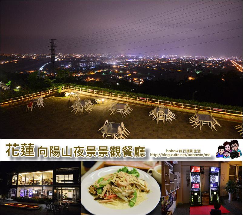《 花蓮景觀餐廳 》向陽山夜景景觀餐廳 ~ 眺望超廣角花蓮夜景