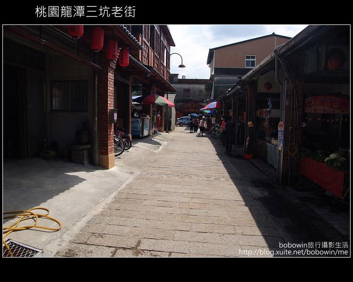[ 遊記 ] 桃園龍潭–三坑子老街