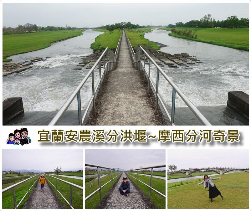 【宜蘭】安農溪分洪堰~摩西分海河流版在這,宜蘭最熱門的IG打卡景點