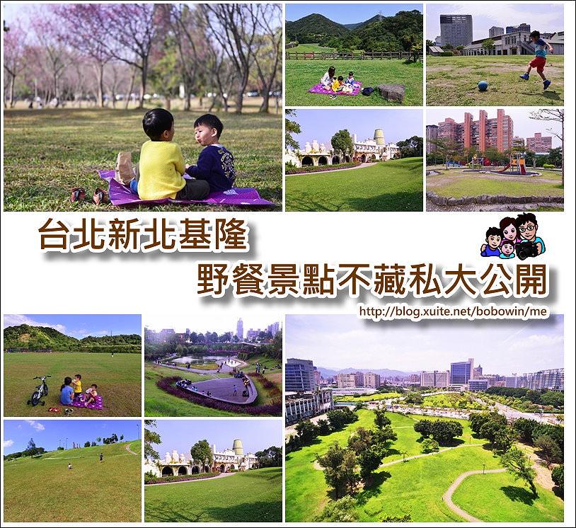 《 北台灣親子野餐景點 》台北 新北市 基隆 野餐景點不藏私大公開懶人包 (2016/08更新)