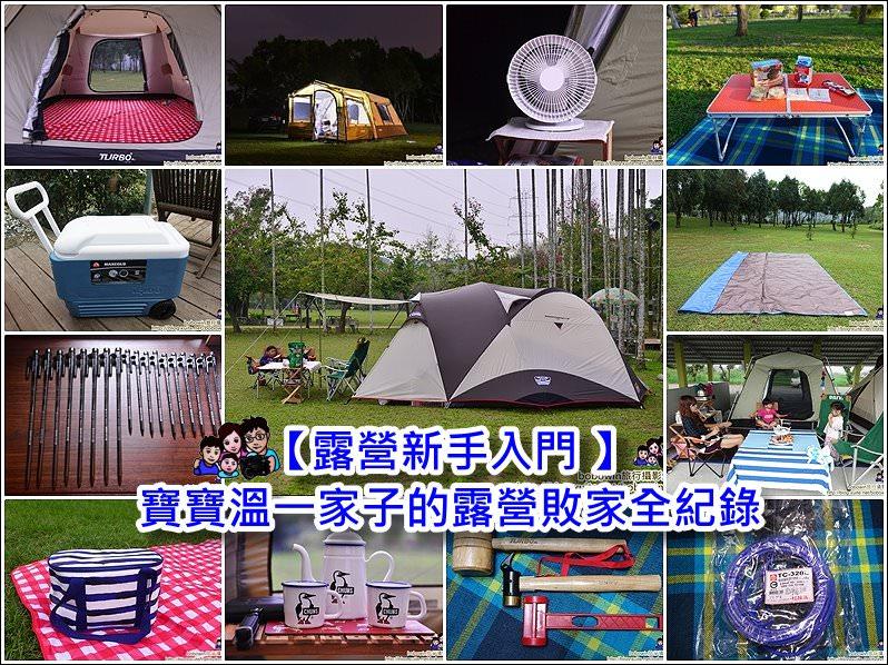 封面.jpg - 露營清單&裝備開箱