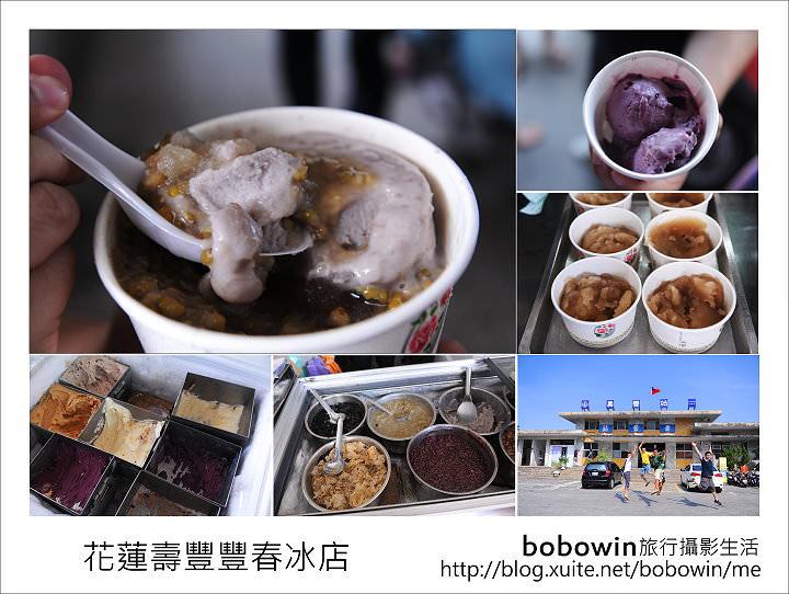 [ 花蓮壽豐夏日限定 ] 豐春冰菓店 ~ 古早味柴燒甘蔗冰的好滋味