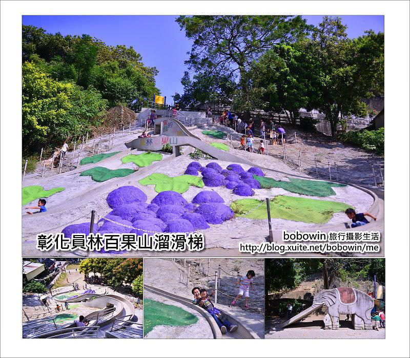 《 彰化親子景點 》彰化百果山全台最長溜滑梯~ 45度斜度讓你止不住尖叫