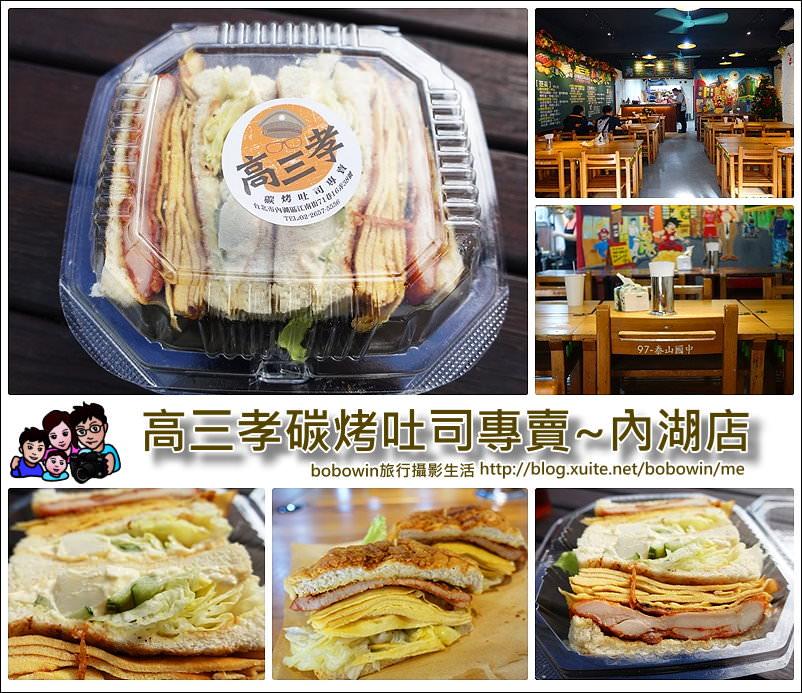 封面.jpg - 台北內湖高三孝碳烤三明治