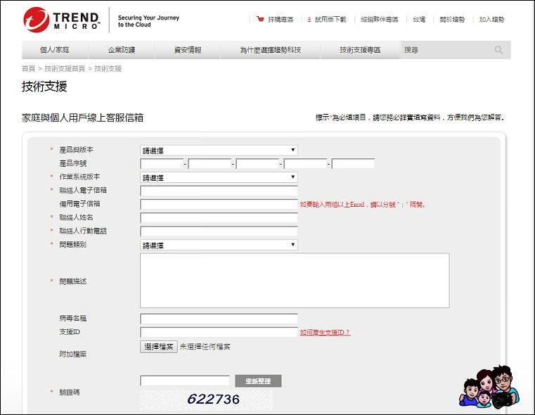 mail.jpg - 趨勢科技旗艦服務