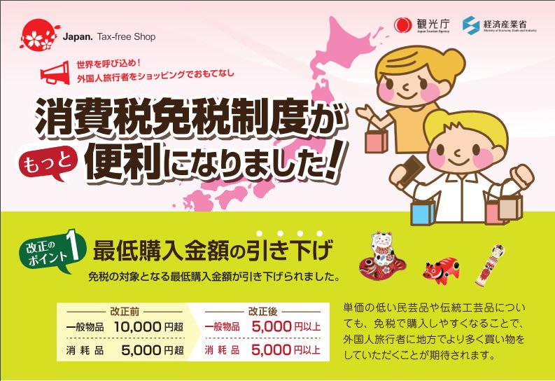未命名 - 1.jpg - 2016日本退稅新制度