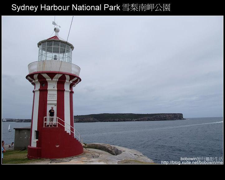 [ 澳洲 ] 雪梨南岬公園 Sydney Harbour National Park
