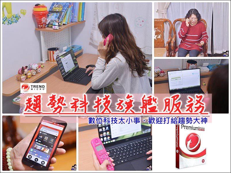 封面.jpg - 趨勢科技旗艦服務
