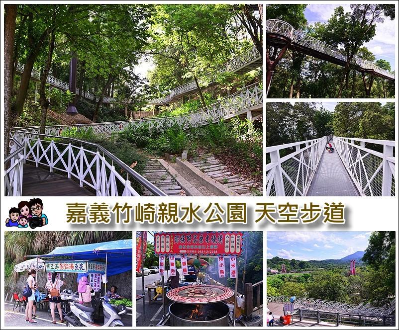 【嘉義天空步道】竹崎親水公園 花仙子步道 穿梭在樹之巔的天空廊道 等你來挑戰
