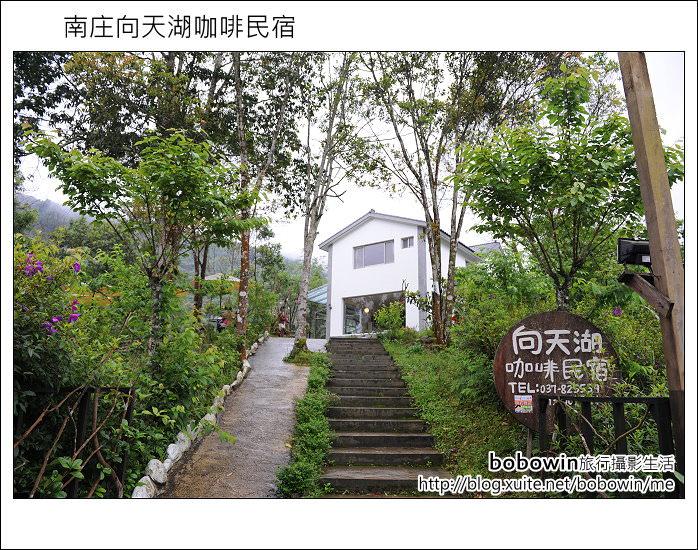 [ 苗栗南庄 ] 向天湖咖啡民宿~湖景下午茶