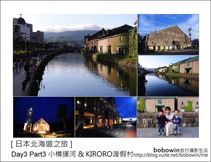 [ 日本北海道 ] Day3 Part3 北海道小樽運河 & KIRORO渡假村