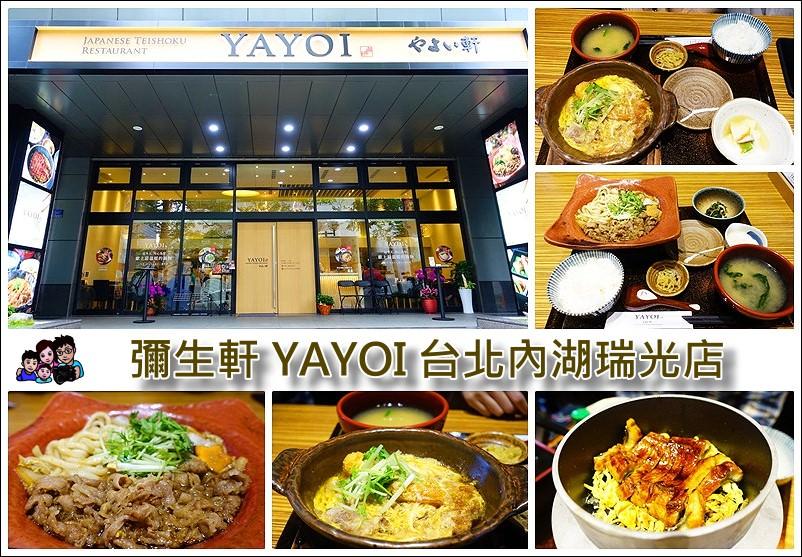 【 台北美食餐廳 】彌生軒 YAYOI(やよい軒)  內湖瑞光店~ 內科上班族的愛店、日本來的店、內湖科學園區新餐廳