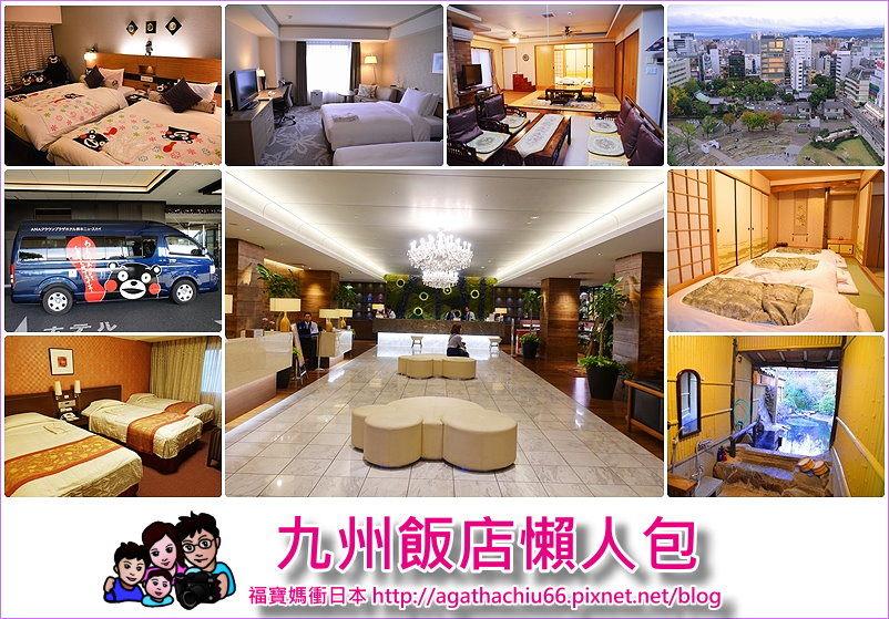 01.jpg - 九州飯店懶人包