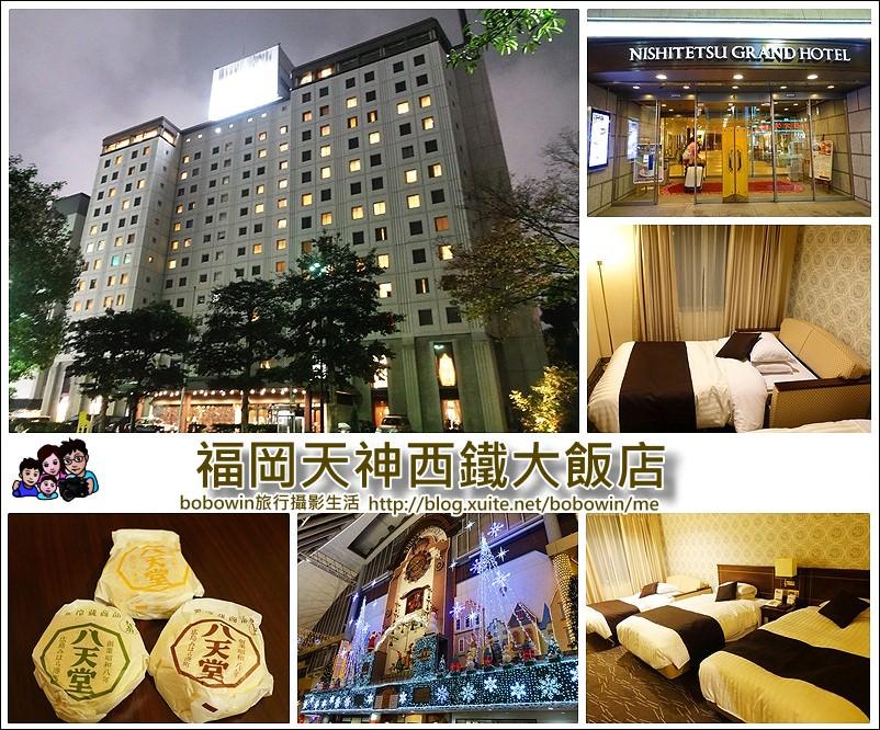 【日本福岡天神飯店】天神西鐵大飯店 ~ 喜歡逛街吃美食,一定要住天神