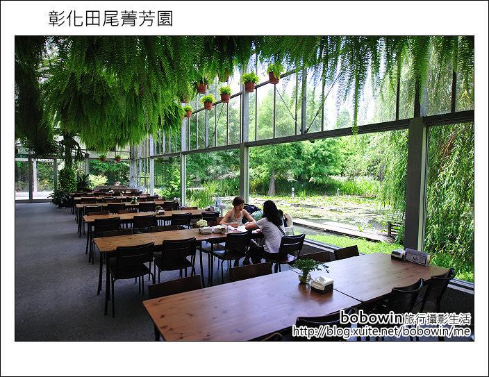 [ 彰化田尾 ]  菁芳園~溫室玻璃屋景觀餐廳